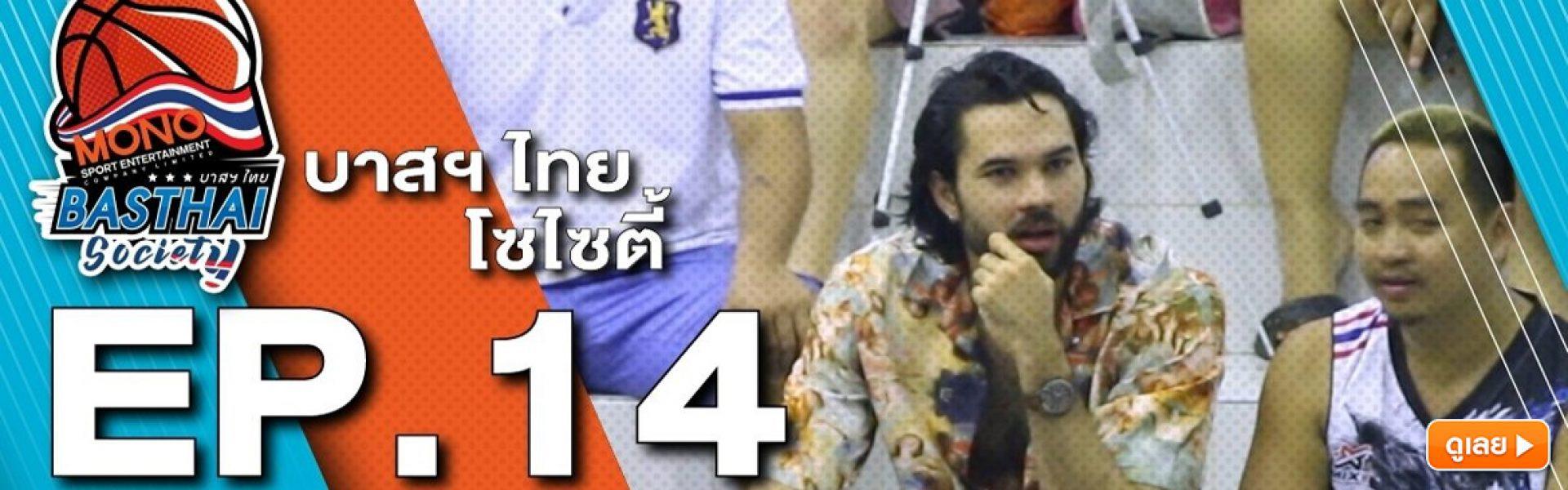 บาสฯไทย Society EP.14