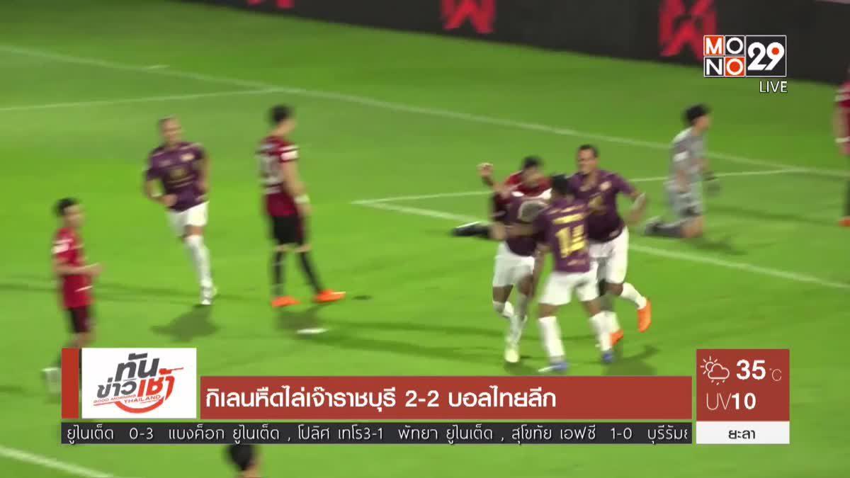 กิเลนหืดไล่เจ๊าราชบุรี 2-2 บอลไทยลีก
