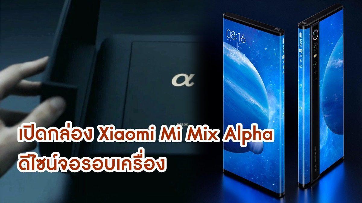 สุดอลังการ! เปิดกล่อง Xiaomi Mi Mix Alpha รุ่นใหม่ล่าสุด กับดีไซน์จอรอบเครื่อง
