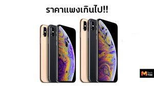 Tim Cook ยอมรับ iPhone ราคาแพงเกินไป ทำให้คนไม่ยอมซื้อเครื่องใหม่