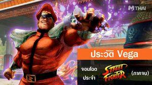 เปิดปูมประวัติ เวก้า (Vega) ตัวร้ายประจำ Street Fighter [ภาคจบ]
