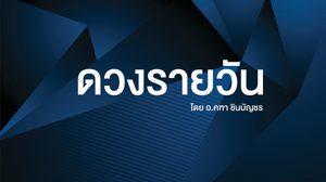 ดูดวงรายวัน ประจำวันพุธที่ 14 มีนาคม 2561 โดย อ.คฑา ชินบัญชร