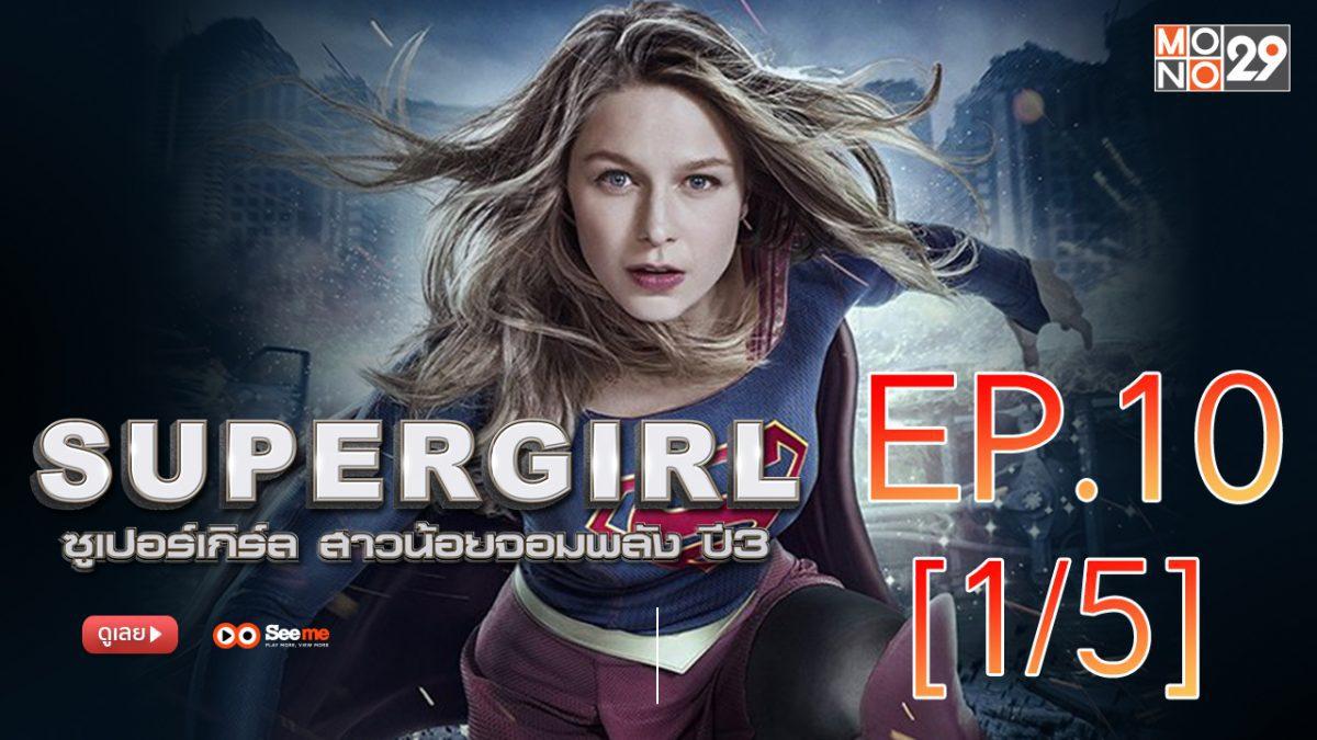 Supergirl สาวน้อยจอมพลัง ปี3 EP.10 [1/5]
