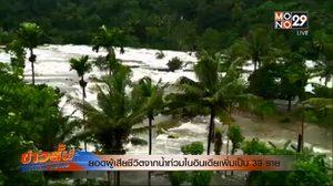 น้ำท่วมรัฐเกรละในอินเดียเสียหาย 9.9 หมื่นล้านบาท