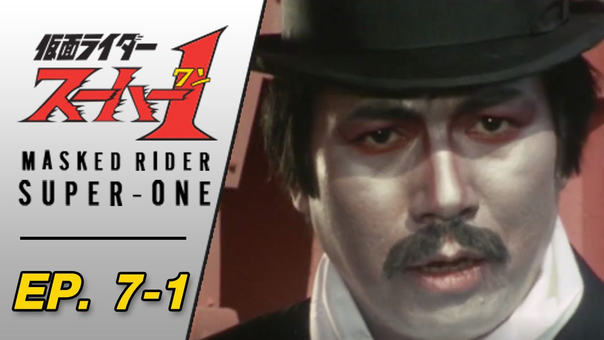 Masked Rider Super One ตอนที่ 7-1