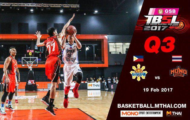 การแข่งขันบาสเกตบอล GSB TBSL2017 Leg2 คู่ที่3 Kabayan (Philipines) VS Mono Vampire Q3  19/02/60