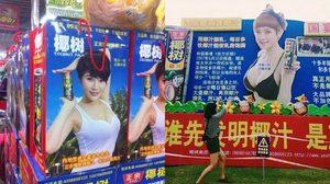 แบรนด์นมมะพร้าวจีน โฆษณาเวอร์ กินแล้วช่วยนมใหญ่ได้