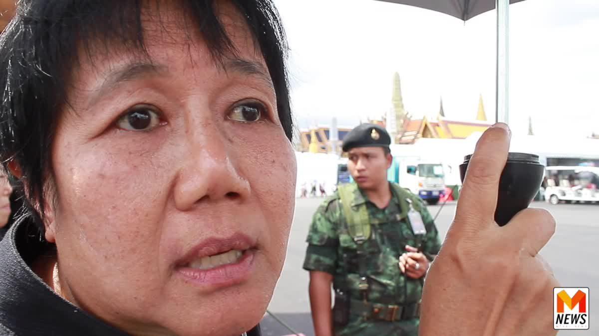 เปิดใจคุณป้าชาวกาญจนบุรี ที่มีต่อในหลวงรัชกาลที่ 9