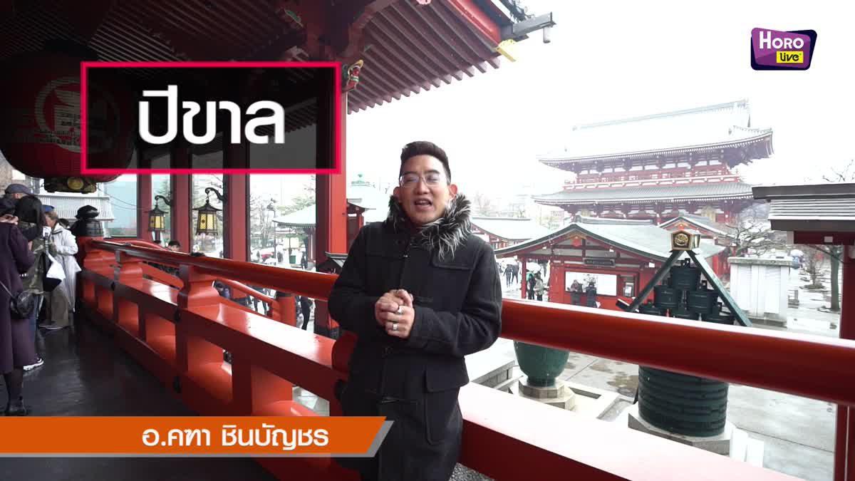 ฮวงจุ้ยคนเกิดนักษัตร ขาล เดือนมีนาคม 2562