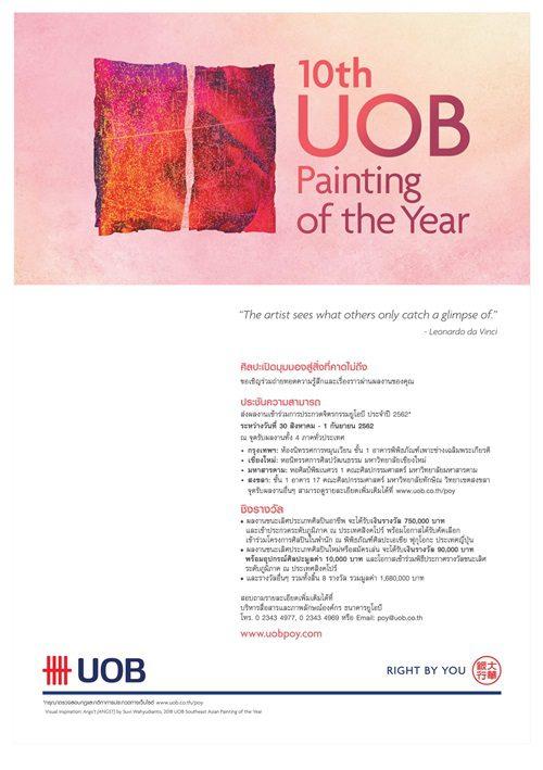 ประกวดจิตรกรรมยูโอบี ครั้งที่ 10 : 2019 UOB Painting of the Year
