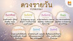 ดูดวงรายวัน ประจำวันศุกร์ที่ 17 สิงหาคม 2561 โดย อ.คฑา ชินบัญชร