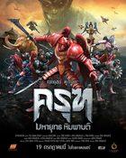 ครุฑ มหายุทธ หิมพานต์Krut: The Himmaphan Warriors
