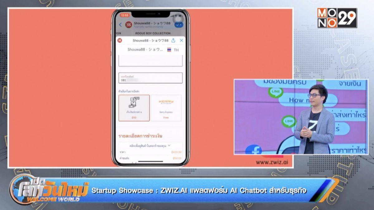 Startup Showcase ตอน ZWIZ.AI แพลตฟอร์ม AI Chatbot สำหรับธุรกิจ