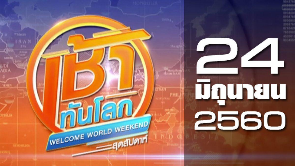 เช้าทันโลก สุดสัปดาห์ Welcome World Weekend 24-06-60