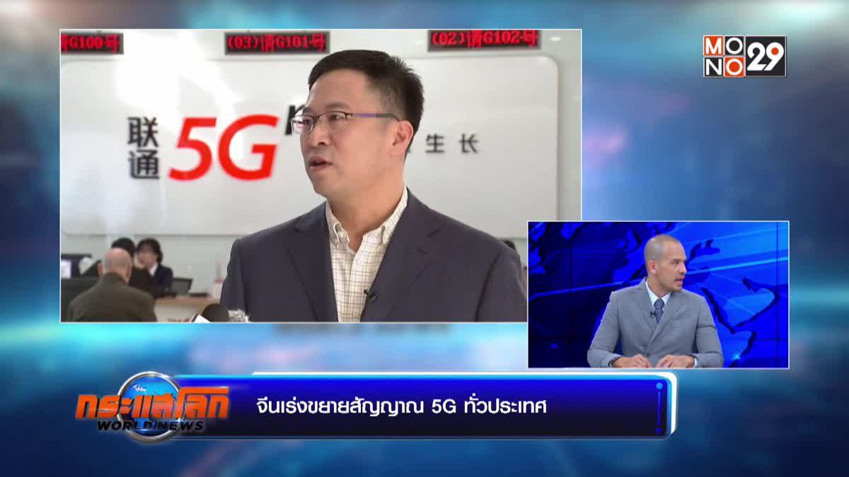จีนเร่งขยายสัญญาณ 5G ทั่วประเทศ