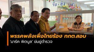 พรรคพลังเพื่อไทยร้อง กกต.สอบ 'มาร์ค พิตบูล' ข่มขู่ตำรวจ