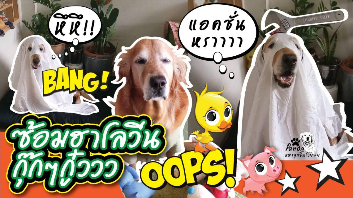 #Pandaหมาลูกชิ้นโว๊ยยย : ซ้อมฮาโลวีน