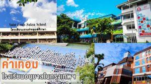 ค่าเทอม 15 โรงเรียนอนุบาลในกรุงเทพฯ 2561