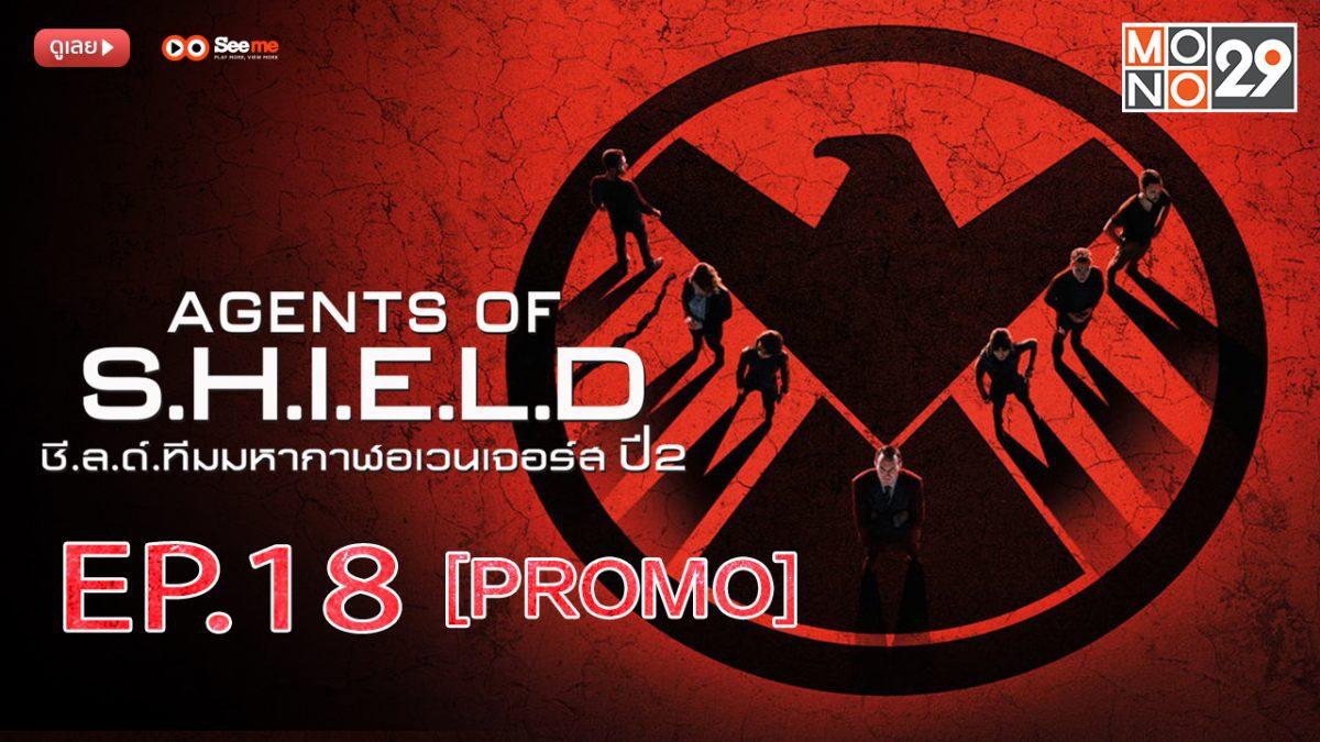 Marvel's Agents of S.H.I.E.L.D. ชี.ล.ด์. ทีมมหากาฬอเวนเจอร์ส ปี 2 EP.18 [PROMO]