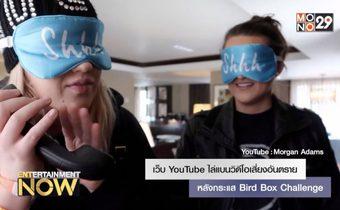 เว็บ YouTube ไล่แบนวิดีโอเสี่ยงอันตราย หลังกระแส Bird Box Challenge