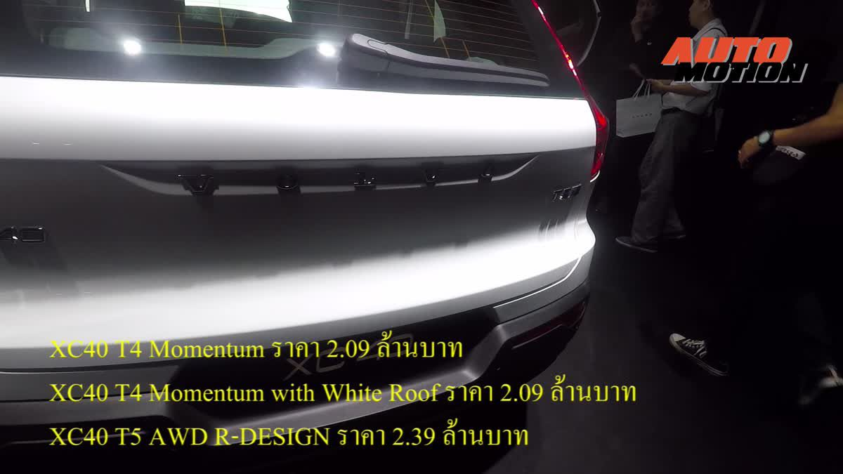 The New Volvo XC40 สุดยอด Compact SUV ราคาเริ่มต้น 2.09 ล้านบาท