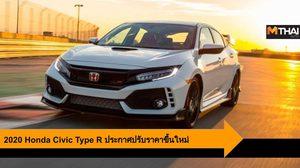 Honda Civic Type R ประกาศปรับราคาขึ้นใหม่ สนนราคาเริ่มต้นที่ 1.1 ล้านบาท
