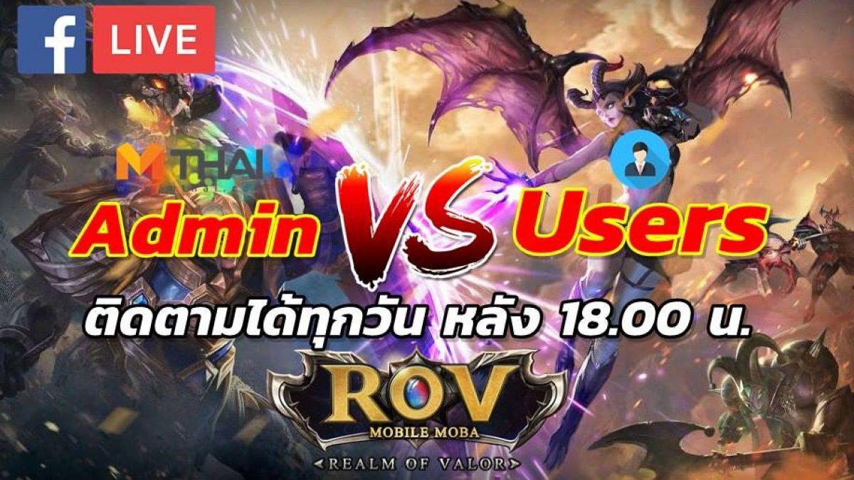 ROV MThai Tournament (7/2/18) เปิดทัวร์นาเม้นท์ให้สมาชิกเล่น ROV แบบแบ่งทีม