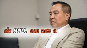 เปิดกรุ พล.ต.อ. สมยศ หลังพ้น สนช. พบรวยขึ้น 355 ล้าน