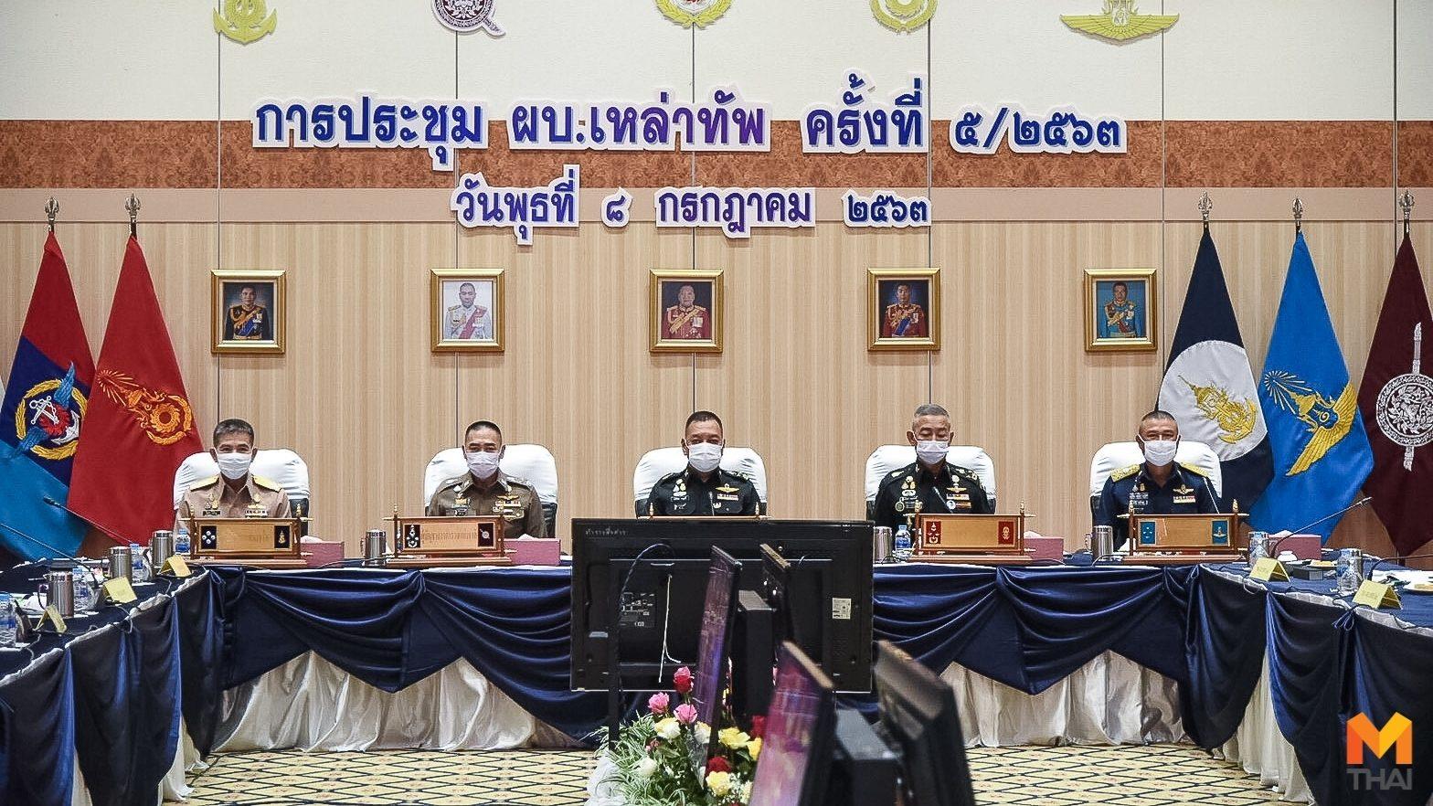 ผบ.เหล่าทัพ ร่วมประชุม เน้นย้ำให้ความร่วมมือกับรัฐบาลแก้ไขปัญหาโควิด-19