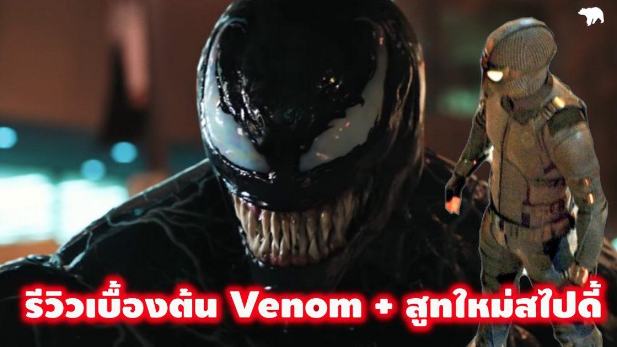 รีวิวเบื้องต้น Venom + สูทใหม่สไปเดอร์แมน