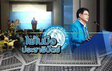 ไพ่ในมือประชาธิปัตย์ 16-05-62