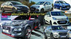 Hyundai เตรียมเปิดตัว Hyundai AH2 ที่เมืองภารตะ พร้อมอีก 6 รุ่น ในไม่ช้า