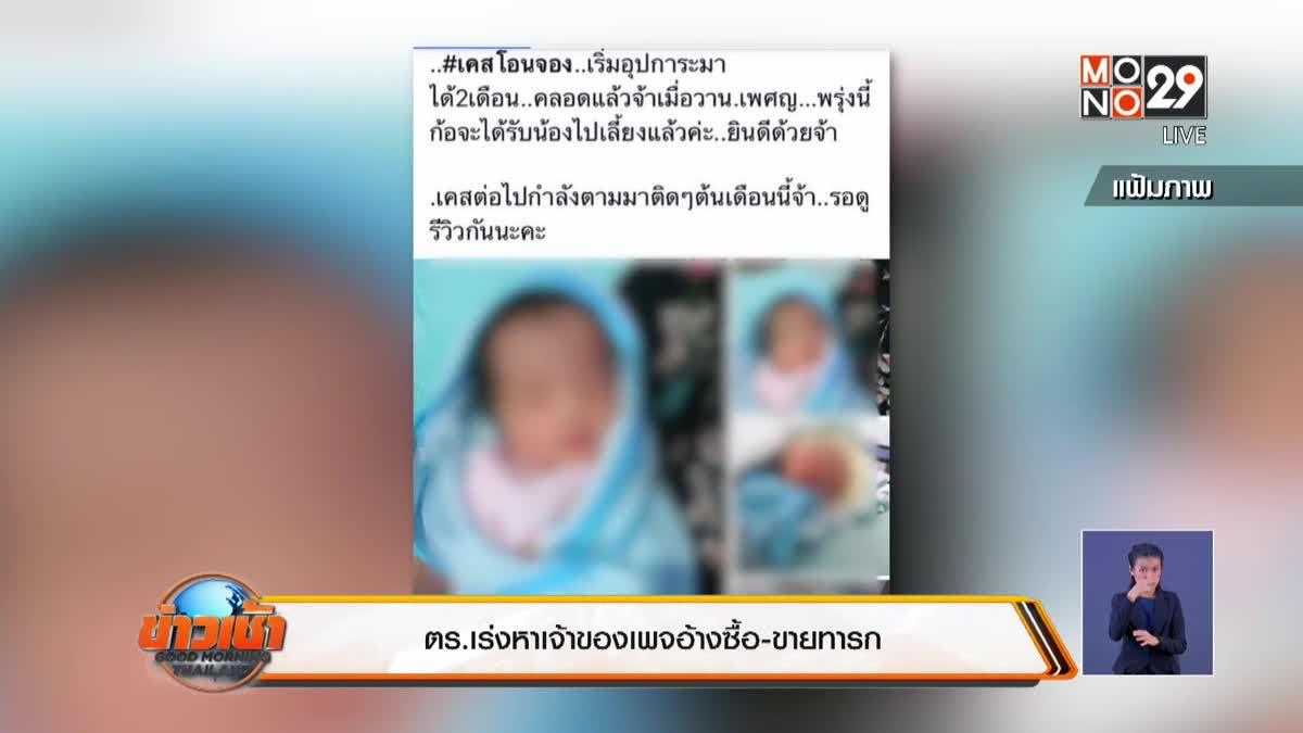 แม่ทารก 5 เดือนปฏิเสธขายลูกผ่านโซเชียล