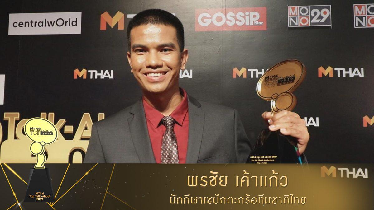 สัมภาษณ์ พรชัย เค้าแก้ว หลังได้รับรางวัล Top Talk-About Sportsperson