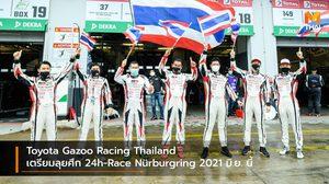 Toyota Gazoo Racing Thailand เตรียมลุยศึก 24h-Race Nürburgring 2021 มิ.ย. นี้