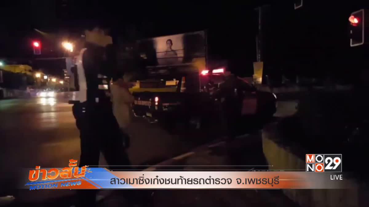 สาวเมาซิ่งเก๋งชนท้ายรถตำรวจ จ.เพชรบุรี