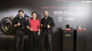 Canon เปิดตัว EOS 5D Mark IV กล้องที่ขายดีที่สุดในตระกูลกล้องฟูลเฟรม