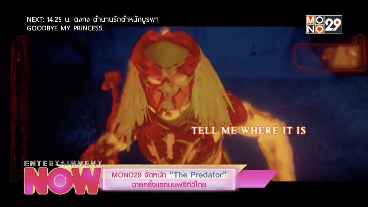 """MONO29 จัดหนัก """"The Predator"""" ฉายครั้งแรกบนฟรีทีวีไทย"""