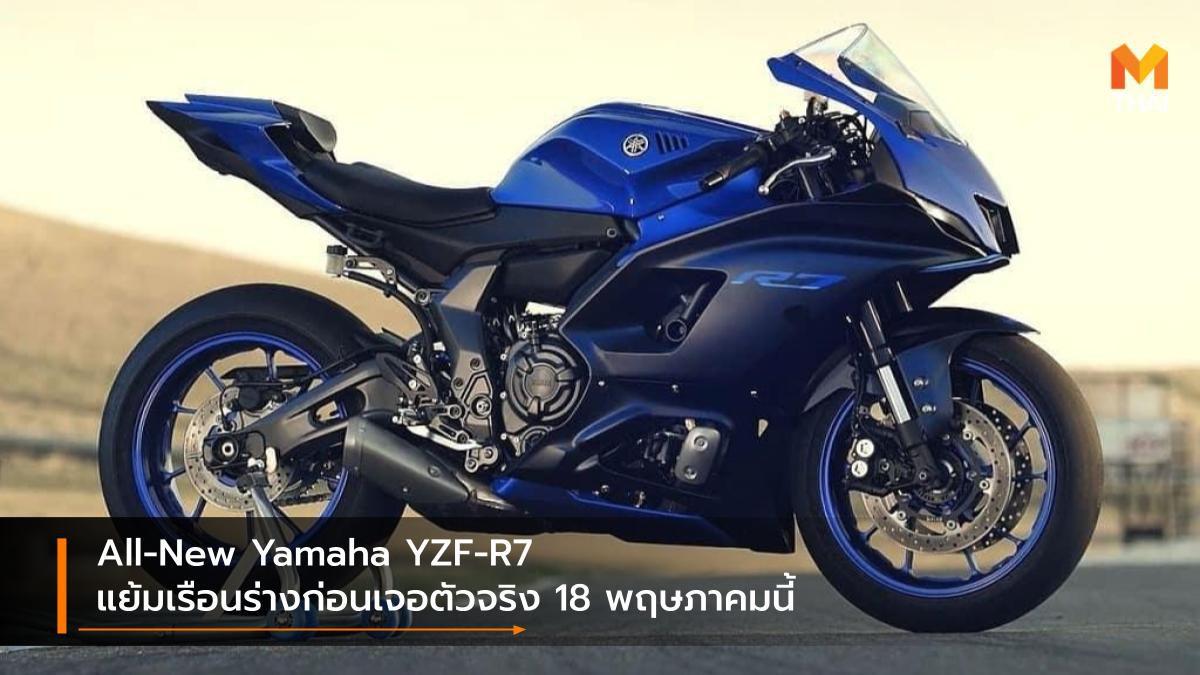 All-New Yamaha YZF-R7 แย้มเรือนร่างก่อนเจอตัวจริง 18 พฤษภาคมนี้