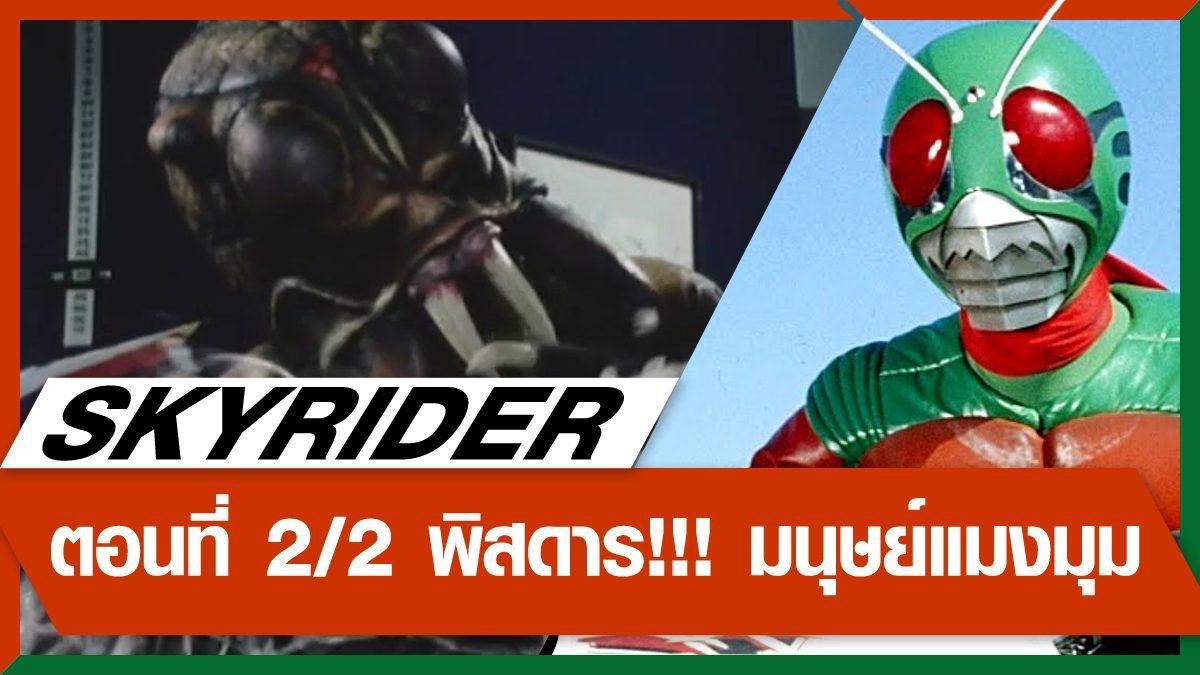 จ้าวเวหา สกายไรเดอร์ ตอนที่ 2 พิสดาร!!! มนุษย์แมงมุม [PART.2/3]