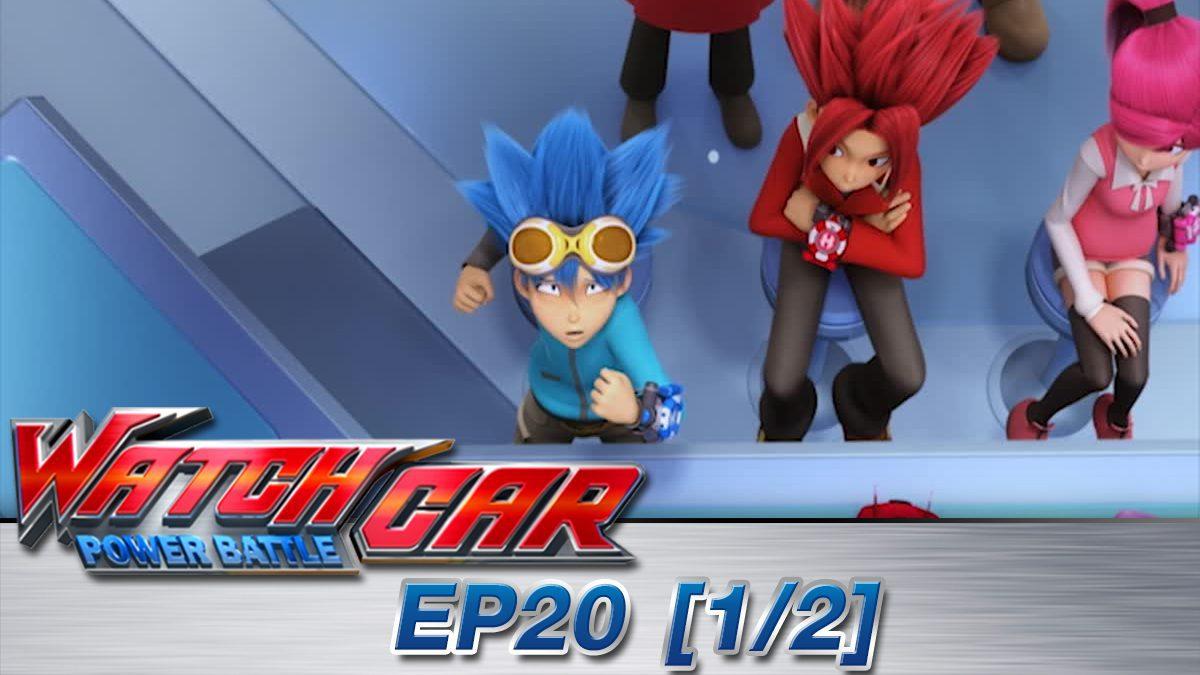 Power Battle Watch Car EP 20 [1/2]