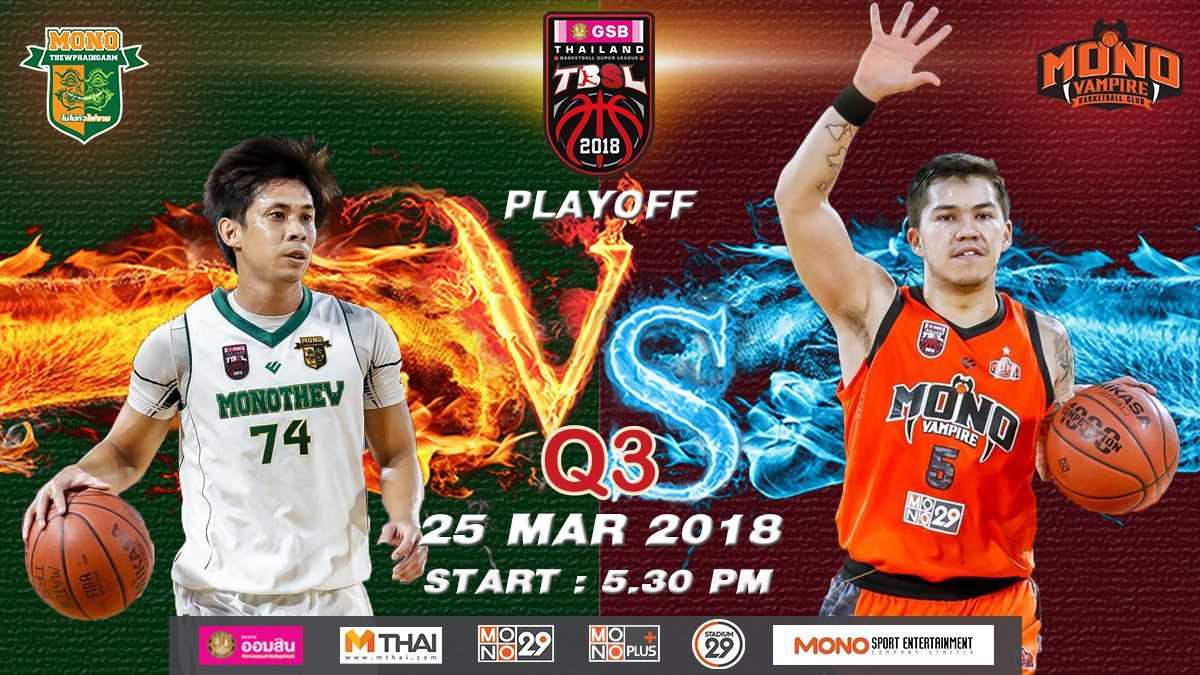 Q3 Mono Thew (THA)  VS  Mono Vampire (THA) : GSB TBSL 2018 (PLAYOFFS GAME2) 25 Mar 2018