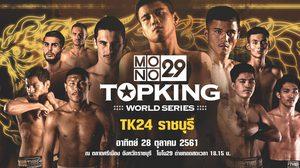 เดือดจริง! Mono29 Topking World Series 2018 TK24 ราชบุรี