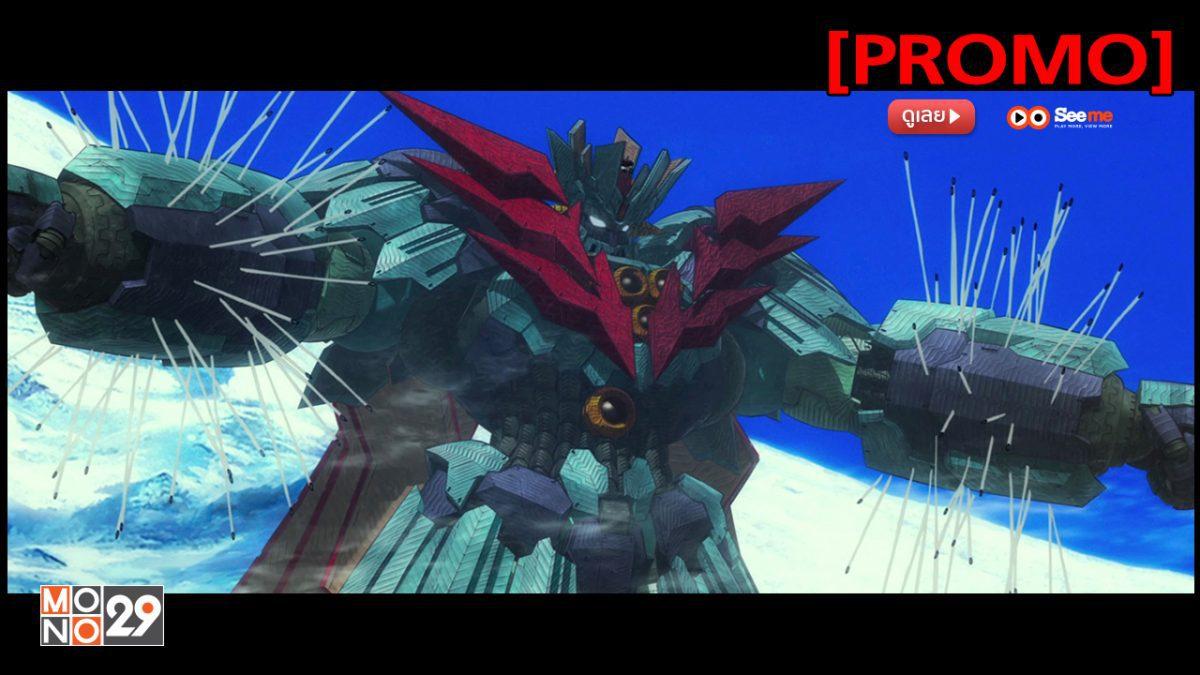 Mazinger Z: Infinity สงครามหุ่นเหล็กพิฆาต [PROMO]