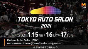 Online Auto Salon 2021 มหกรรมรถแต่งจากญี่ปุ่นพร้อมส่งตรงสู่จอคุณ