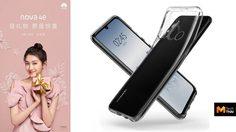 Huawei เตรียมเปิดตัว nova 4e วันที่ 14 มีนาคมนี้