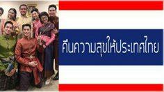 ถึงว่าคุ้นๆ! จาก คืนความสุขให้ประเทศไทย สู่เพลง บุพเพสันนิวาส