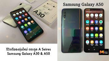 รีวิว Samsung Galaxy A30 และ A50 ราคาสบายกระเป๋ากับฟังก์ชั่นจัดเต็ม