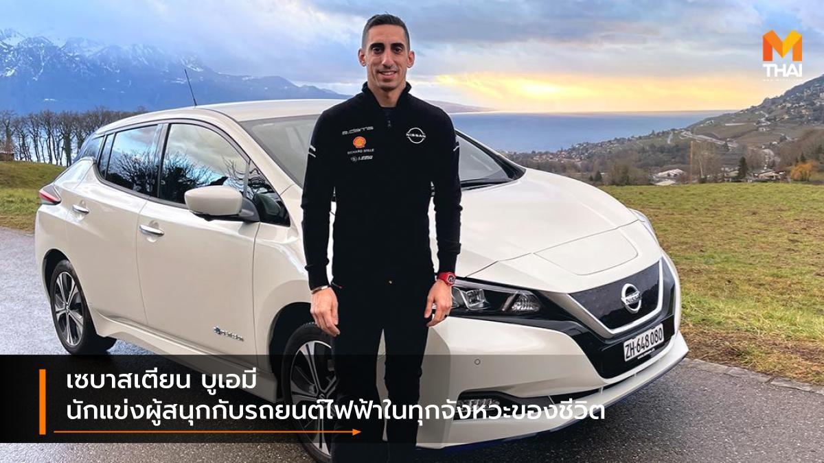 เซบาสเตียน บูเอมี นักแข่งผู้สนุกกับรถยนต์ไฟฟ้าในทุกจังหวะของชีวิต