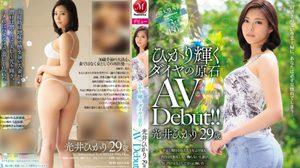 30 ยังแจ๋ว!! Hikari Mitsui กับการก้าวเข้าสู่วงการ AV เป็นครั้งแรก